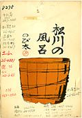 松川の風呂図